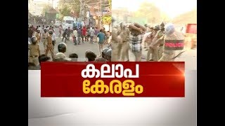 Kerala hartal: Stray incidents of violence across state   Asianet News Hour 3 JAN 2019