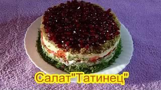 Салат Татинец салаты на праздничный стол быстро вкусно