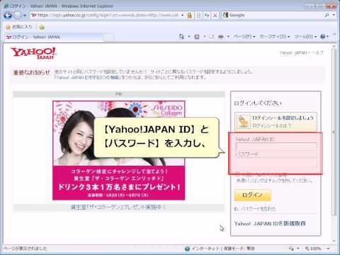 Yahoo!JAPAN にログインする