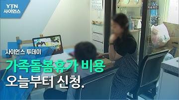 가족돌봄휴가 비용 오늘부터 신청...1인당 최대 50만 원 / YTN 사이언스