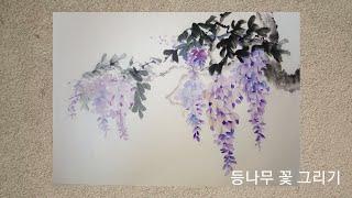 쉽게 꽃 그리기 /등나무 /등나무 꽃 /수묵화 /순화실