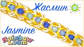 Браслет из резинок Жасмин Jasmine Rainbow loom bands tutorial for kids DIY(В этом видео канала
