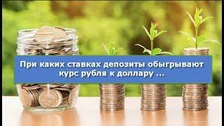 Смотреть видео При каких ставках депозиты обыгрывают курс рубля к доллару ... онлайн