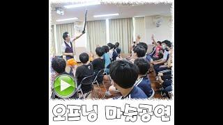 부산 힐링 문화 행사 풍선 공연 영상 중학교 친구들 관…