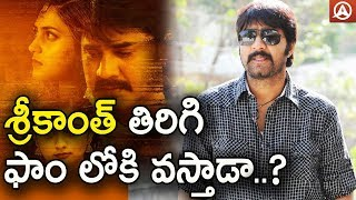 Hero Srikanth Takes The Horror Route | Srikanth's First Horror Comedy | Srikanth  | Namaste Telugu