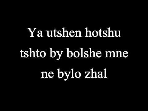 Kit-i - Moyo Serdtse Romanized lyrics/Китай - Моë Сердце текст