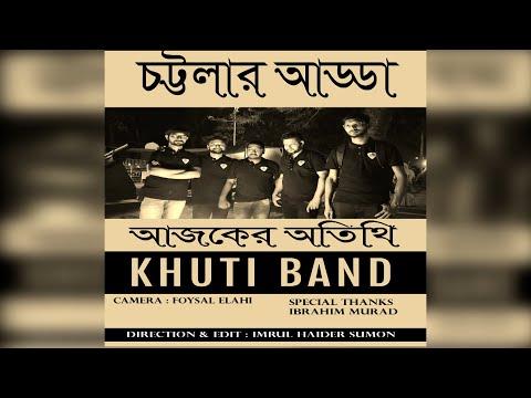 চট্টলার আড্ডা - খুঁটি ব্যান্ড (khuti BAND ০