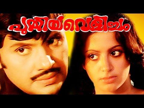 Malayalam Full Movie | PUTHIYA VELICHAM | Jayan,Jayabharathi & Srividya | Jayan Action Hit Movie