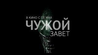 Чужой: Завет (2017) Трейлер к фильму (Русский язык)