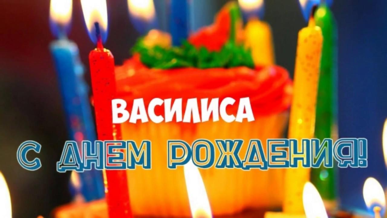 Поздравить василису с днем рождения гифки