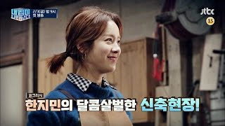 한지민 JTBC 새예능 내집이나타났다 게스트