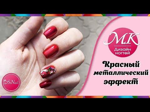 Красный зеркальный маникюр