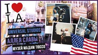 VLOG: Universal Studios, Аллея славы, Музей Мадам Тюссо / Калифорния с Ракамакафо и Настей Шпагиной(Наше путешествие по Лос-Анджелесу с ребятами из Ракамакафо и Настей Шпагиной продолжается!) В этот раз мы..., 2016-07-07T11:29:35.000Z)
