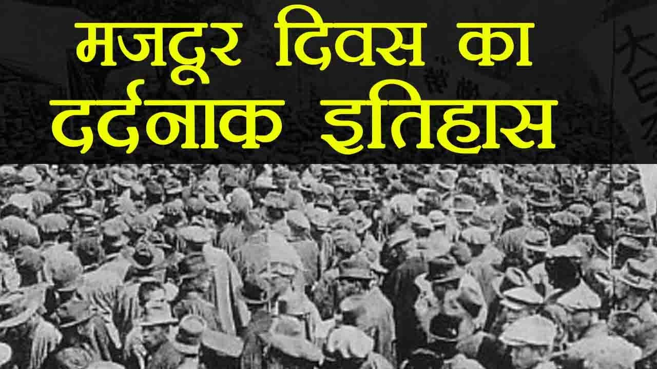 Labour Day History Labour Day Interesting Facts International Workers Day वनइ ड य ह द