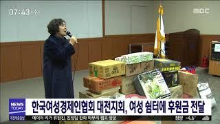 한국여성경제인협회 대전지회, 여성 쉼터 후원금 전달/대…