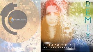 Смотреть клип Mihaela Marinova - Ne Ti Li Stiga