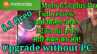 Moto G5s plus Oreo update Official,Complete Review,How to install Now Safely Without Root&PC.
