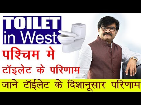 Toilet in WEST | Vastu for Toilet | Toilet ke parinam