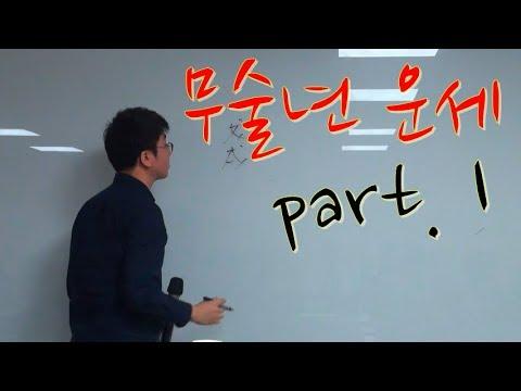 무술년 part 1