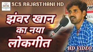 झंवर खान का न्यू राजस्थानी गीत    SCS RAJASTHANI HD   