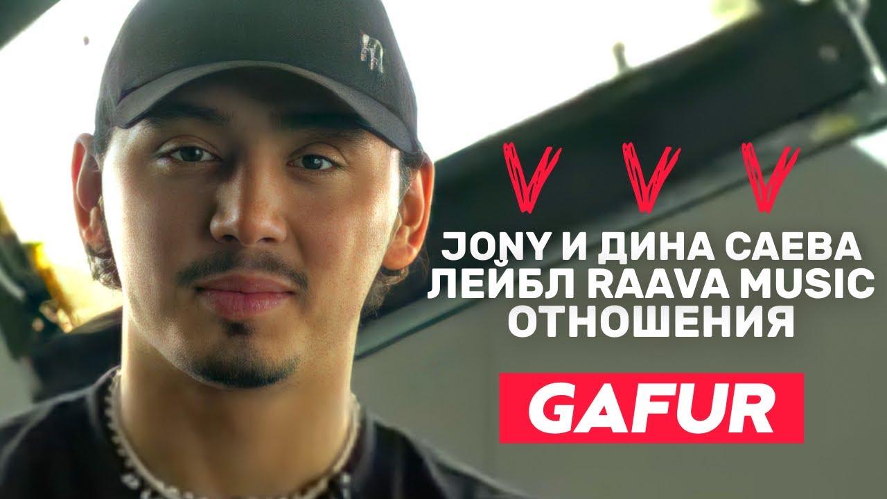 GAFUR   про Дину Саеву и JONY, фанатов и RAAVA MUSIC