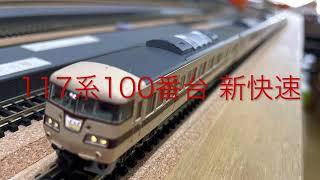TOMIX 117系100番台 新快速 鉄道模型 Nゲージ