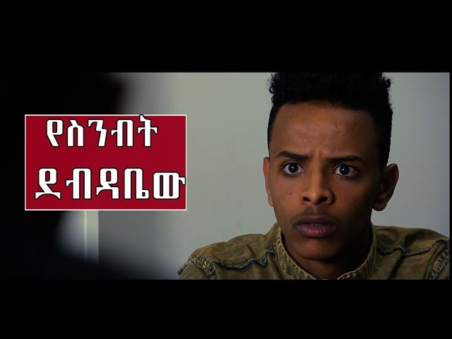 Ethiopia የስንብት ደብዳቤው 2019