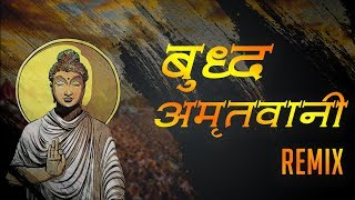 Buddha Amrutwani - Anand Shinde - DJ Deepak Remix