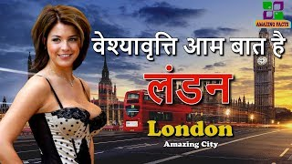 लंडन चौंकानेवाला शहर // London Amazing Facts in Hindi