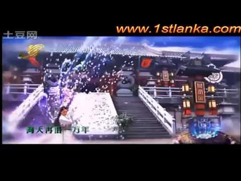 Mayawarunge Lokaya (The Holy Pearl) - Chinese Theme Song