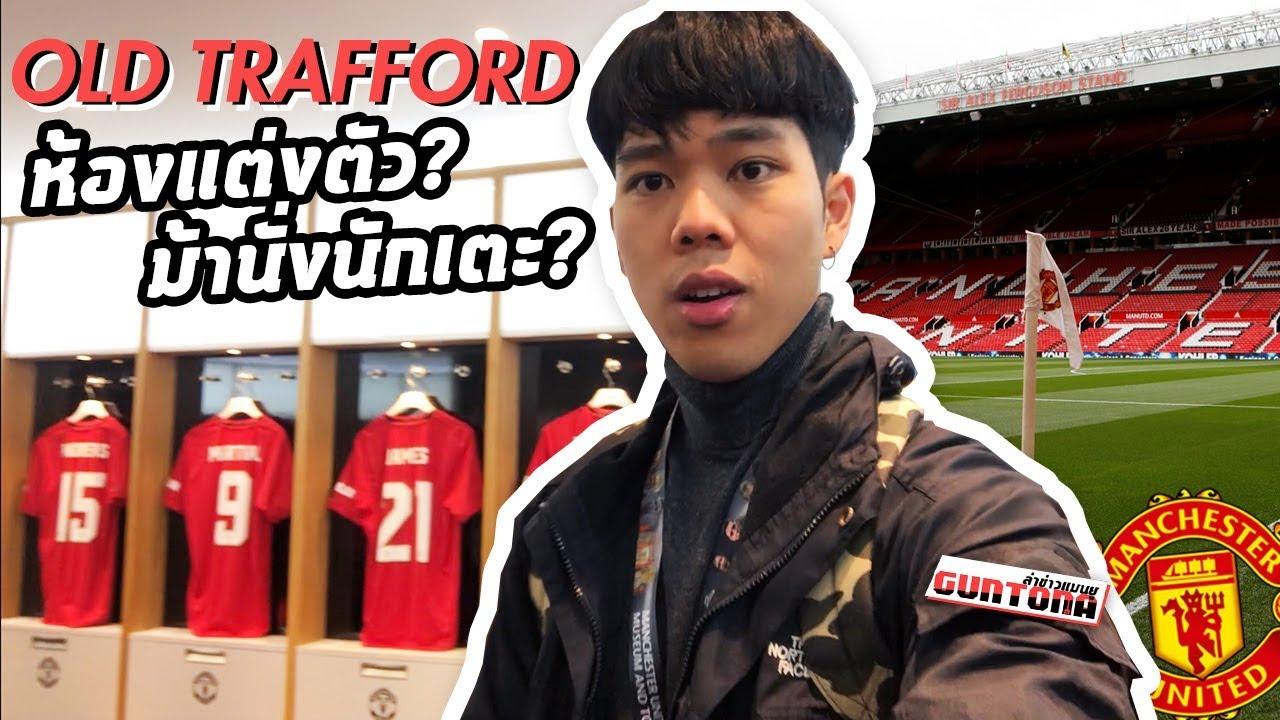 ทัวร์สนามแมนยู! ลุยทุกซอกของ Old Trafford ครั้งแรกในชีวิต ข้างในมีอะไร? | กันโตน่า in UK