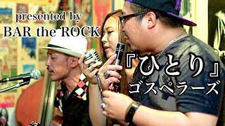 2017.9.16 ひたちなか市 BAR the ROCK presents!! 真夜中のアンプラグド♪ vol.33 Vo& G. BAR the ROCK master Cho. Yuuka Cho. ユウくん 泉町FNS歌謡祭で ...