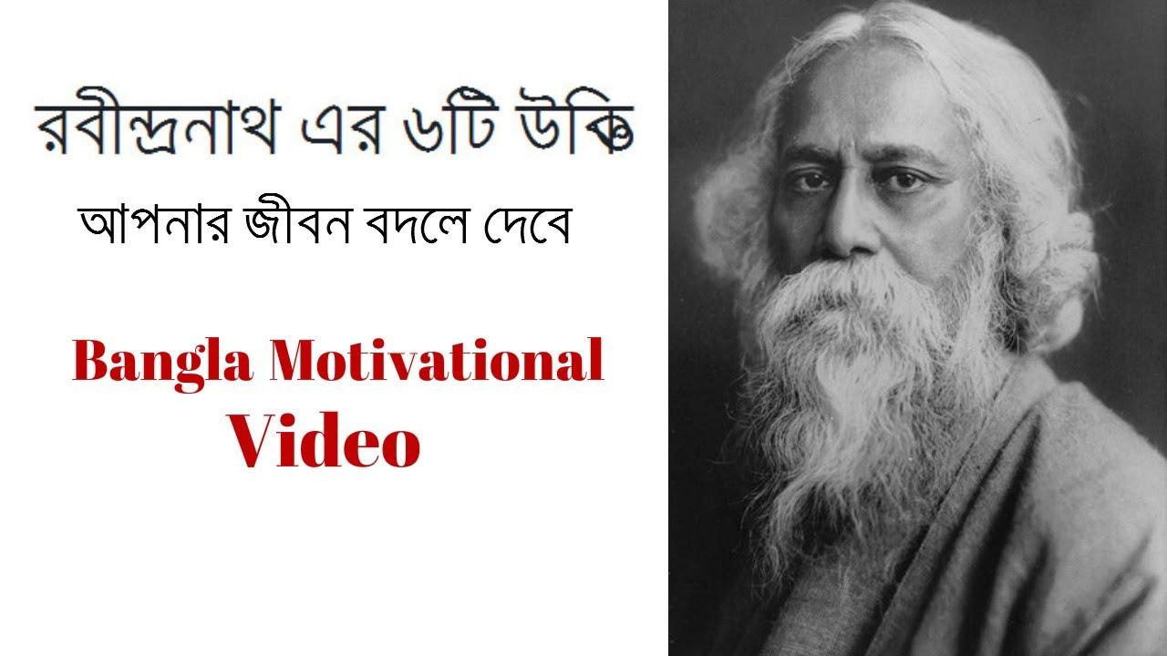 Life Changing 6 Quotes Of Rabindranath Tagore Bangla Motivational