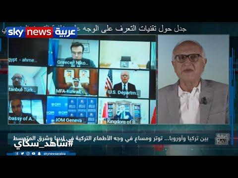 بين تركيا وأوروبا... توتر ومساعٍ في وجه الأطماع التركية في ليبيا وشرق المتوسط  - نشر قبل 11 ساعة