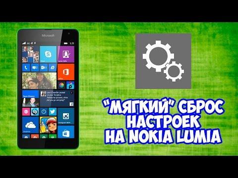 Что делать, если телефон Microsoft (Nokia) Lumia завис?