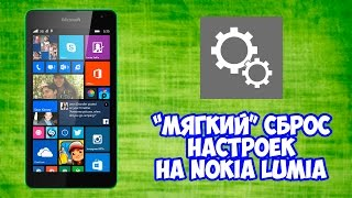 видео How to reset Nokia Lumia 720 - Nokia Lumia 720 завис