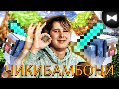 Виндяй Remix - Чикибамбони (by Обычный Парень And MaltRay)