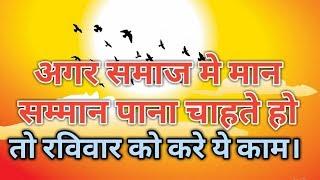 अगर पाना चाहते हो समाज में मान सम्मान तो रविवार को रे उपाय । Vastu Upay