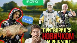 Притворился НОВИЧКОМ на РЫБАЛКЕ ПРАНК Рыба на бутерброд Shutka Rybaka