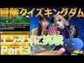 【クイズキングダム】元AKB48, SDN48のこはるん(小原春香)のクイズに挑む!【GameM…