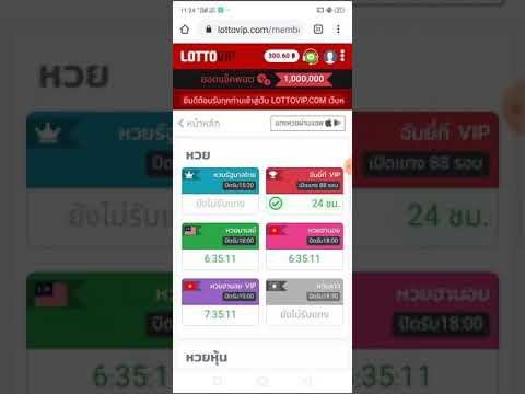 LottoVip วิธีเล่นหวยยี่กีไม่ใช้สูตรได้กำไร เข้ากลุ่มฟรี