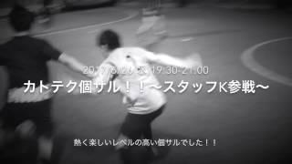 2017/6/28(水)カトテク個サル!!〜スタッフK参戦〜 毎週水曜日19:30-21...