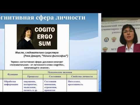 Психология когнитивной сферы детей с НОДА и ДЦП - часть 1. Психолог Мария Николаевна Цыганкова