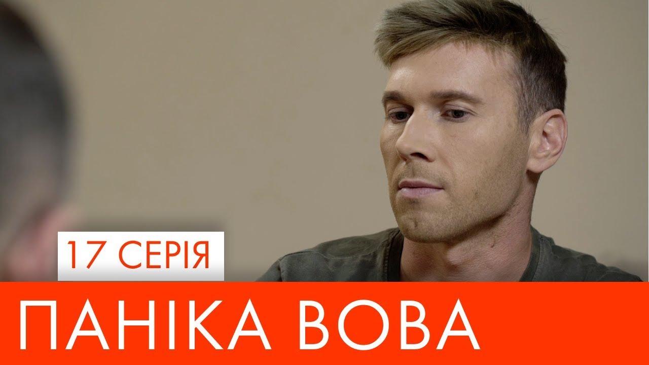 Паніка Вова | 17 серія | НЛО TV