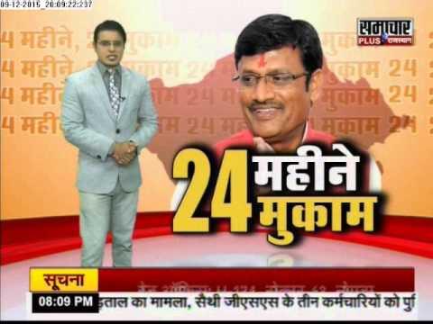 Aaj Ki Baat: Rajasthan Health minister Rajendra Rathore