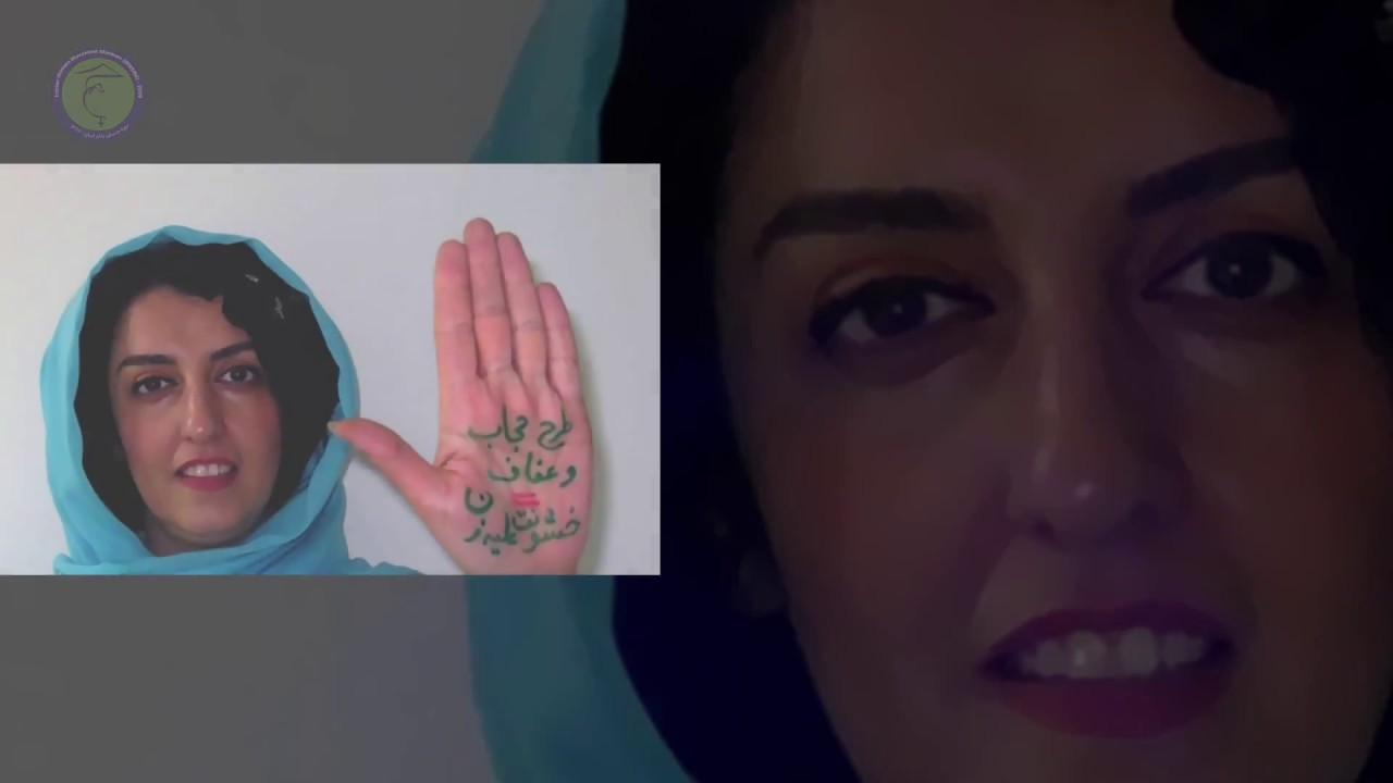 A Letter - Narges Mohammadi /پیام نرگس محمدی به مراسم افتتاح موزه زنان ایران