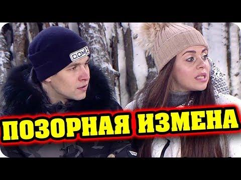 ДОМ 2 НОВОСТИ раньше эфира! (9.02.2018) 9 февраля 2018.