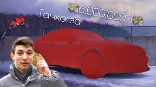 Моя НОВАЯ машина! Сколько стоит?!