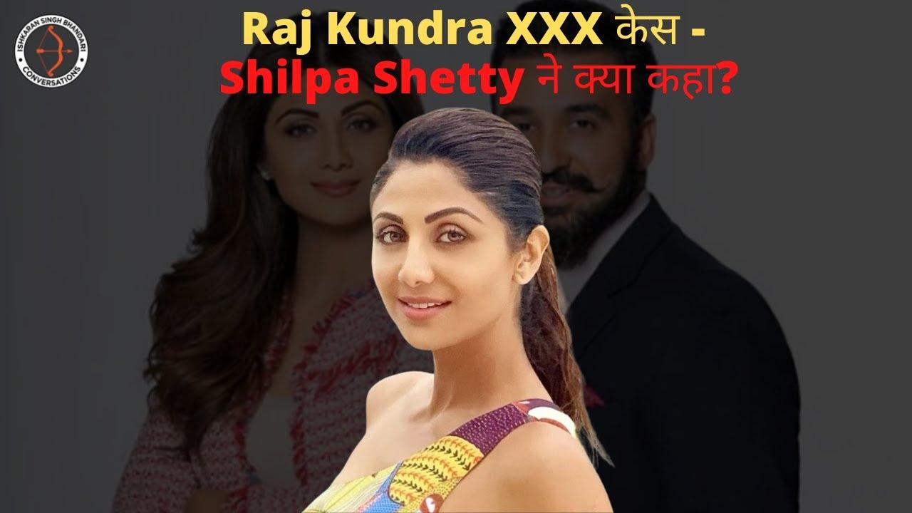 Raj Kundra XXX केस - Shilpa Shetty ने क्या कहा?