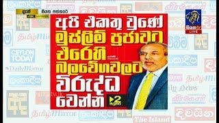 Siyatha Paththare | 07.06.2019 | Siyatha TV Thumbnail